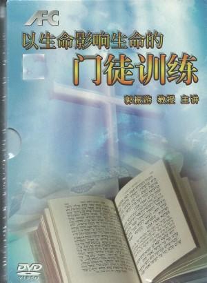 以生命影響生命的門徒訓練(共11集)DVD