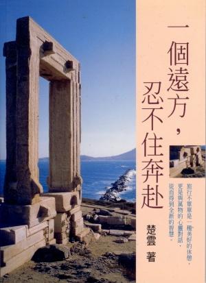 一個遠方忍不住奔赴(書+CD)
