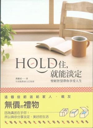 HOLD住,就能淡定-聖經智慧帶你享受人生