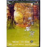 我心靈得安寧(聖歌卡拉OK DVD)華語版5