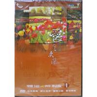 愛主更深(聖歌卡拉OK DVD)華語版1