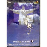 安穩在耶穌手中(聖歌卡拉OK DVD)華語版3