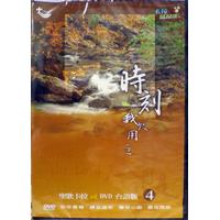時刻需要主(聖歌卡拉OK DVD)華語版4