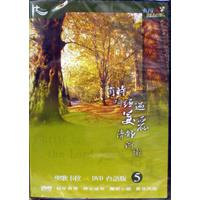 有時咱經過美麗清靜河墘(聖歌卡拉OK DVD)台語版5