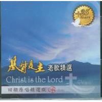 基督是主老歌精選(CD)回顧原唱精選版B