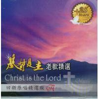 基督是主老歌精選(CD)回顧原唱精選版A