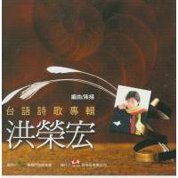 洪榮宏台語詩歌專輯(CD)