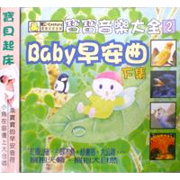 寶寶音樂大全2(CD)BABY早安曲下集