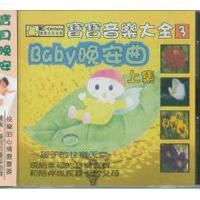 寶寶音樂大全3(CD)BABY晚安曲上集
