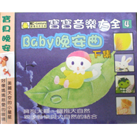 寶寶音樂大全4(CD)BABY晚安曲下集