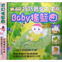 寶寶音樂大全5(CD)BABY搖籃曲上集