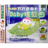 寶寶音樂大全6(CD)BABY搖籃曲下集
