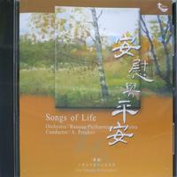 安慰與平安(CD)