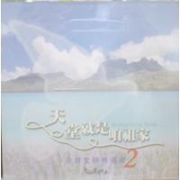 天堂就是咱祖家(CD)台語聖詩精選曲2