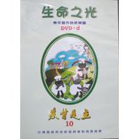 生命之光(DVD-d)青年創作詩歌樂團