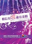 相信有愛就有奇蹟(CD)–讚美之泉敬拜讚美專輯16