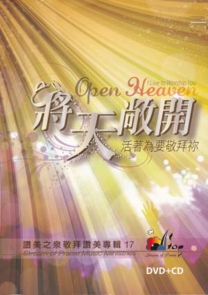 將天敞開-活著為要敬拜你/讚美之泉敬拜讚美專輯17 (CD+DVD)