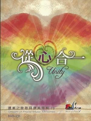 從心合一/讚美之泉敬拜讚美專輯18 (CD+DVD)