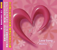 Love Song– Michiru