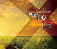 一顆謙卑的心– CD