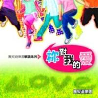 團契遊樂園華語系列1–你對我的愛(CD)