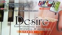 Desire渴望-敬拜靈修音樂-CD(加贈 12張經典桌卡)