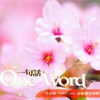 一句話(CD)