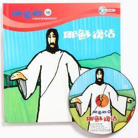 <睡夢鄉18集> 耶穌復活