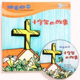 <睡夢鄉17集> 十字架的故事