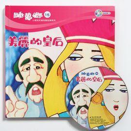 <睡夢鄉15集> 美麗的皇后