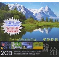 寧靜時刻–醫治篇1+2(2CD)