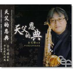 天父的恩典(CD)