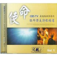 使命1(CD)敬拜讚美詩歌精選