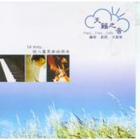 天籟之音1(CD)長笛、鋼琴、大提琴演奏