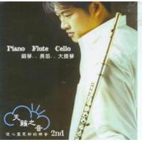 天籟之音2(CD)長笛、鋼琴、大提琴演奏