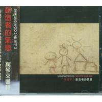創造者的氣息(CD)鋼琴交響詩-申湘宇2
