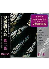 交響讚美詩(2)CD