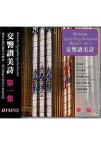 交響讚美詩(1)CD