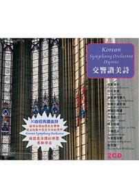 交響讚美詩(1+2)CD