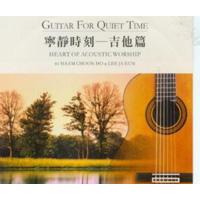 寧靜時刻-吉他篇 1(CD)