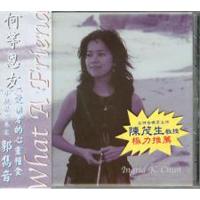 何等恩友(CD)小提琴演奏家郭雋音
