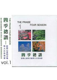 四季禮讚(1) CD