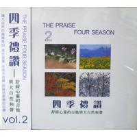 四季禮讚2(CD)