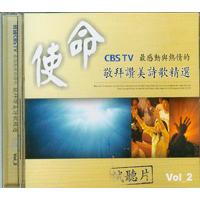 使命1+2(2CD)敬拜讚美詩歌精選