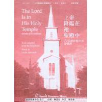 上帝降臨在祂聖殿中-六首禮拜程序用合唱譜(歌本)