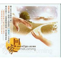 回家-周惠珍第二張個人專輯(CD)