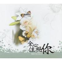 全心注視你(CD)