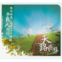 天路旅程(CD)王志祥詩歌創作專輯3