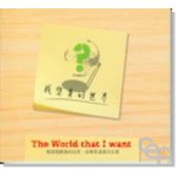 我想要的世界 CD