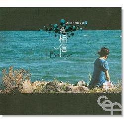 我相信/小蒲子創作系列3( CD)